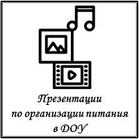 https://chebds75.ucoz.ru/index/prezentacii_po_pitaniju/0-97